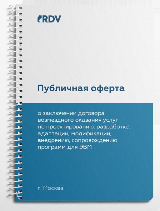 Публичная оферта о заключении договора возмездного оказания услуг