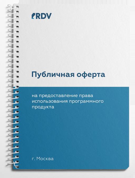 Публичная оферта на предоставление права использования программного продукта